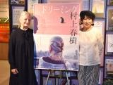 映画『ドリーミング村上春樹』の公開記念イベントに参加した(左から)メッテ・ホルム、室井滋 (C)ORICON NewS inc.