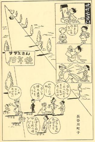 サザエさん10年後(文藝春秋臨時増刊漫画讀本)昭和29年12月5日発行