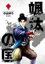 漫画『颯汰の国』コミックス書影