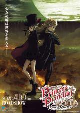 劇場版『プリンセス・プリンシパル Crown Handler』のティザービジュアル (C)Princess Principal Film Project
