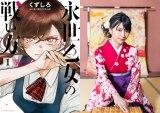 漫画『永世乙女の戦い方』コミックス1巻と監修は香川愛生女流三段(右)