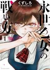 漫画『永世乙女の戦い方』コミックス1巻