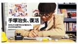 """手塚治虫、AI技術が新作漫画""""描く"""