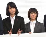 日本テレビ系連続ドラマ『同期のサクラ』の記者会見に出席した(左から)橋本愛、高畑充希 (C)ORICON NewS inc.