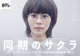 高畑充希主演『同期のサクラ』ポスタービジュアル (C)日本テレビ