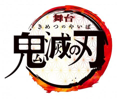 舞台『鬼滅の刃』のロゴタイトル (C)吾峠呼世晴/集英社 (C)舞台「鬼滅の刃」製作委員会2020