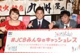『#JCB みんなのキャッシュレス』のプレス発表会に出席した(左から)りんごちゃん、井戸田潤、 小沢一敬 (C)ORICON NewS inc.