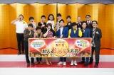 令和元年度『NHK新人お笑い大賞』本選出場者8組(C)NHK