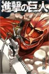 漫画『進撃の巨人』コミックス第1巻