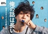 生田斗真主演新土曜ドラマ『俺の話は長い』のポスタービジュアルが完成 (C)日本テレビ
