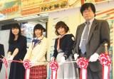 テープカットイベントに登場した(左から)西あすか氏、西尾夕香、小山百代、木谷高明氏 (C)ORICON NewS inc.