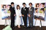 映画『蜜蜂と遠雷』試写会に登壇した(左から)鈴鹿央士、松岡茉優、森崎ウィン、石川慶 (C)ORICON NewS inc.