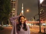 東京タワーとのお茶目ショットを公開した新木優子(オフィシャルブログより)