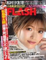 『FLASH』10月1日発売号表紙(C)光文社/週刊FLASH