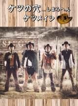 DVD『ケツの穴…しまらへん』ジャケット