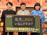 テレビ東京の新バラエティー番組『先生、、、どこにいるんですか?』囲み取材に出席した(左から)ユースケ・サンタマリア、南海キャンディーズ (C)ORICON NewS inc.
