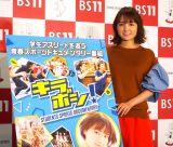 日本BS放送新番組『キラボシ!』の会見に出席した葵わかな (C)ORICON NewS inc.