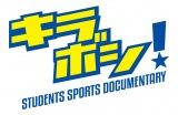 BS11の学生アスリート・チームに密着するスポーツドキュメンタリー番組『キラボシ!』(10月8日スタート)