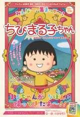 『りぼん』11月号に開催された『ちびまる子ちゃん』の新作(C)さくらプロダクション