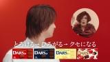 「ダース」新CM『横浜流星×IKKO』篇