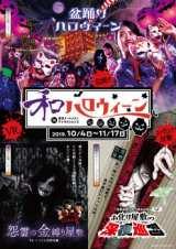 『和ハロウィーン in 東京ドームシティ アトラクションズ』ポスター