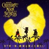 Croissant Moon Shyness「BTW 〜我、絶望の淵より蘇りし」(9日配信開始)ジャケット