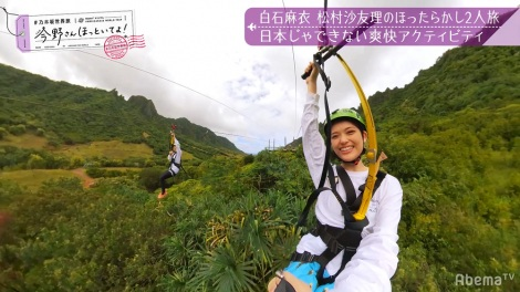 『【最速いいとこ取り SP】#乃木坂世界旅 今野さんほっといてよ!ハワイ編先行公開』より(C)AbemaTV