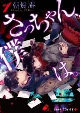 漫画『さっちゃん、僕は。』コミックス1巻 (C)朝賀庵/集英社