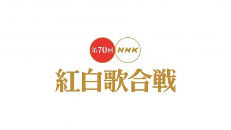 『第70回NHK紅白歌合戦』放送日時が決定 (C)NHK