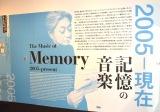 『細野晴臣デビュー50周年記念展「細野観光 1969 - 2019」』 (C)ORICON NewS inc.
