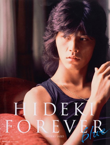 西城秀樹『HIDEKI FOREVER blue』(集英社インターナショナル/9月26日発売)が、10/7付週間BOOKランキング ジャンル別「写真集」9位にランクイン