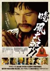 映画『喝風太郎!!』メインビジュアル