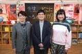 新番組『先生、、、どこにいるんですか?〜会って、感謝の言葉を伝えたい。〜』10月4日スタート。MCを務める(左から)ユースケ・サンタマリア、南海キャンディーズ(C)テレビ東京
