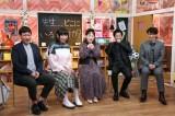 ゲストのVTRを見るスタジオ収録の様子(C)テレビ東京