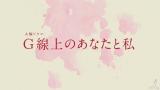 『G線上のあなたと私』原作・いくえみ綾の原画が主題歌に合わせて動くスぺシャルコラボ予告動画公開(C)いくえみ綾 /集英社