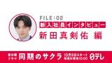 日本テレビ系新水曜ドラマ『同期のサクラ』より「新入社員インタビュー」新田真剣佑編