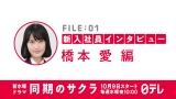 日本テレビ系新水曜ドラマ『同期のサクラ』より「新入社員インタビュー」橋本愛編