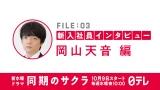 日本テレビ系新水曜ドラマ『同期のサクラ』より「新入社員インタビュー」岡山天音編
