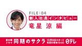 日本テレビ系新水曜ドラマ『同期のサクラ』より「新入社員インタビュー」竜星涼編