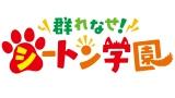 『群れなせ!シートン学園』のロゴタイトル(C)山下文吾・ Cygames /アニメ「群れなせ!シートン学園」製作委員会