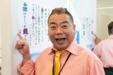 『男はつらいよ おかえり 寅さん』に出演する出川哲朗 (C)2019松竹株式会社