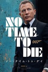 10月5日は世界的な「ジェームズ・ボンドの日」。映画『007/ノー・タイム・トゥ・ダイ 』(2020年4月公開)邦題入り最新ビジュアル解禁