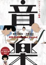 アニメーション映画『音楽』ビジュアル (C)大橋裕之 ロックンロール・マウンテン