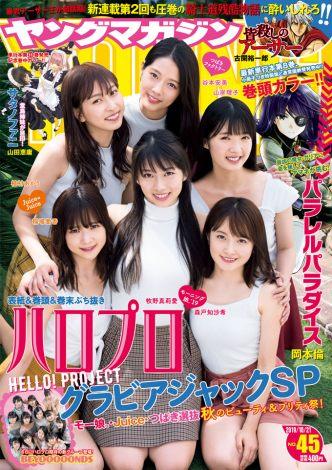 『週刊ヤングマガジン』第45号表紙