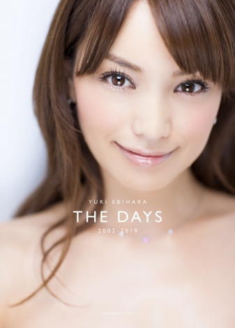 『YURI EBIHARA THE DAYS』表紙
