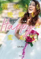 写真:黒澤義教/『遅咲きも晩婚もHappyに変えて 北欧マインドの暮ら/LiLiCo(講談社)