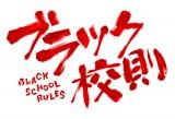 日本テレビ『シンドラ』枠で放送される『ブラック校則』ロゴ