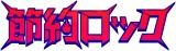 日本テレビ『シンドラ』枠で放送された『節約ロック』ロゴ