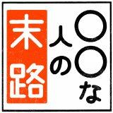 日本テレビ『シンドラ』枠で放送された『○○な人の末路』ロゴ
