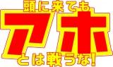 日本テレビ『シンドラ』枠で放送された『頭に来てもアホとは戦うな!』ロゴ